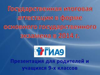 Государственная итоговая аттестации в форме основного государственного экзамена в 2014 г.