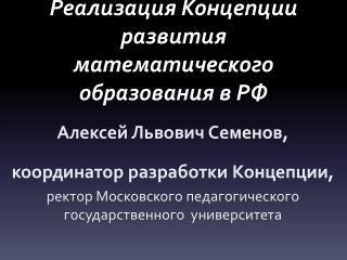 Реализация  К онцепции  развития математического образования в РФ