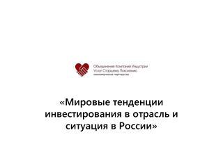 « Мировые тенденции   инвестирования  в отрасль  и ситуация  в России»
