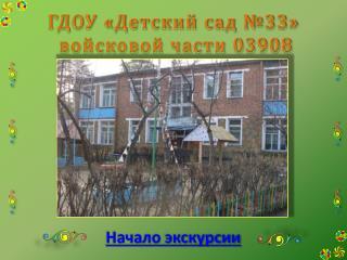 ГДОУ «Детский сад №33»  войсковой части 03908