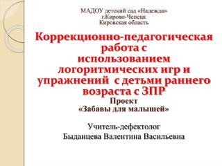 МАДОУ детский сад «Надежда»  г.Кирово-Чепецк Кировская область