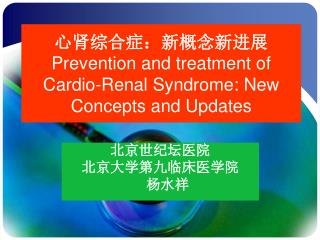心肾综合症:新概念新进展 Prevention and treatment of Cardio-Renal Syndrome: New Concepts and Updates