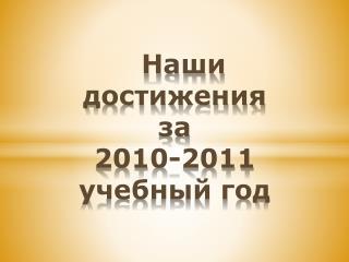 Наши достижения за 2010-2011 учебный год