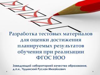 Заведующий лабораторией качества образования, д.п.н., Чудинский Руслан Михайлович