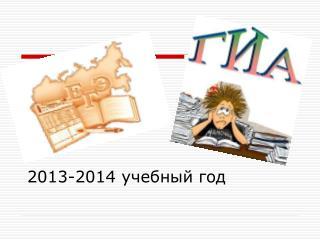 201 3 -201 4  учебный год