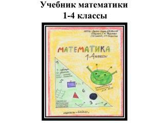 Учебник математики  1-4 классы