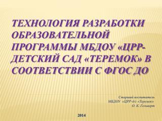 Старший воспитатель  МБДОУ  «ЦРР-д/с «Теремок»  О. К.  Гельверт