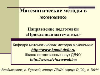 Математические методы в экономике  Направление подготовки «Прикладная математика»