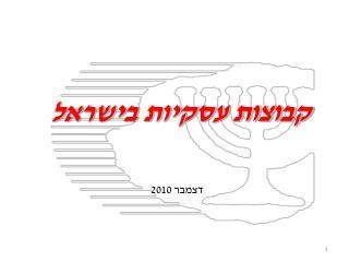 קבוצות עסקיות בישראל