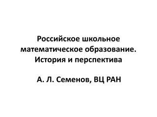 Российское  школьное м атематическое  образование. История и перспектива