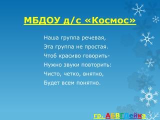 МБДОУ д/с «Космос»