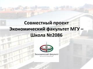 Совместный проект  Экономический  ф акультет МГУ – Школа № 2 08 6