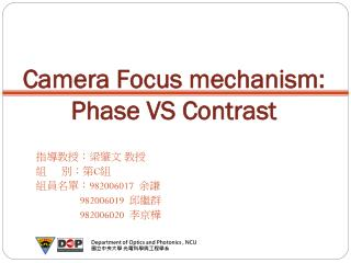 Camera Focus mechanism: Phase VS Contrast