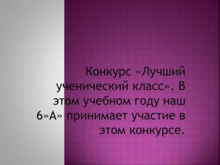 В детском саду «Теремок»