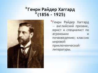 Генри Райдер Хаггард  ( 1856  -  1925)