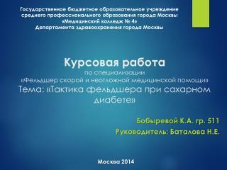 Бобыревой  К.А. гр. 511 Р уководитель: Баталова Н.Е.