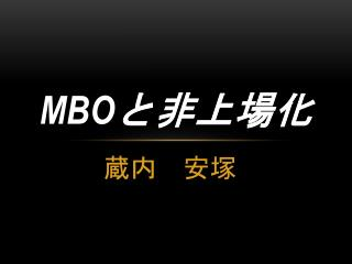 MBO と非上場化