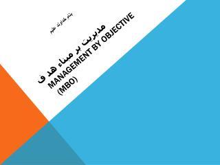 مديريت بر مبناء هد ف Management by objective (MBO)