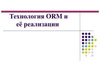 Технология ORM и