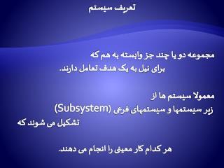 تعریف سیستم