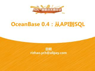 OceanBase 0.4 :从 API 到 SQL
