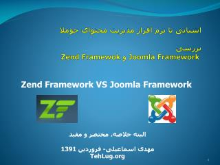 آشنایی با نرم افزار مدیریت محتوای جوملا بررسی Joomla  Framework  و  Zend Framewok
