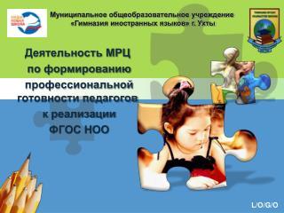 Деятельность МРЦ  по формированию  профессиональной готовности педагогов  к реализации  ФГОС НОО
