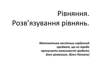 Рівняння.  Розв'язування рівнянь.