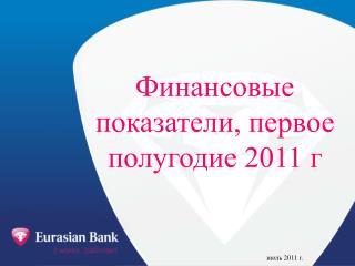 Финансовые показатели, первое полугодие 2011 г