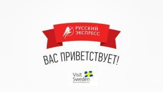 Кемпинг-туризм  от  туроператора   «Русский Экспресс» и компании  Visit Sweden