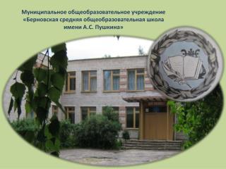 Муниципальное общеобразовательное учреждение « Берновская  средняя общеобразовательная школа