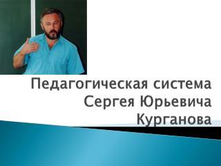 Педагогическая система Сергея Юрьевича Курганова