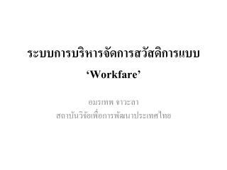 ระบบการบริหารจัดการสวัสดิการแบบ 'Workfare'