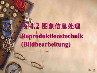 §4.2  图象信息处理 Reproduktionstechnik (Bildbearbeitung)