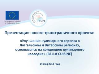 Презентация нового трансграничного проекта :