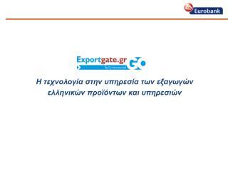 Η τεχνολογία στην υπηρεσία των εξαγωγών  ελληνικών προϊόντων και υπηρεσιών