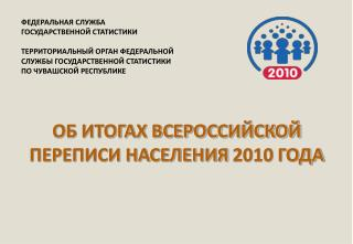 ОБ ИТОГАХ ВСЕРОССИЙСКОЙ  ПЕРЕПИСИ НАСЕЛЕНИЯ  2010  ГОДА