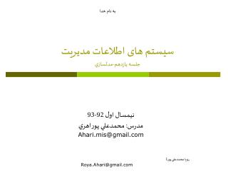 سيستم  های اطلاعات  مديريت جلسه  يازدهم - مدلسازي