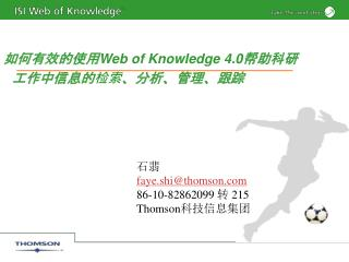??????? Web of Knowledge 4.0 ?????????????????????