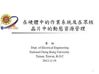 在硬體中的作業系統及在 眾核 晶片中的動態資源管理