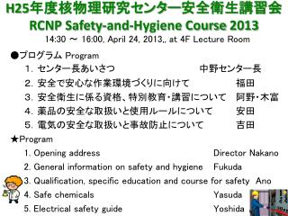 H25 年度核物理研究センター安全衛生講習会 RCNP  Safety-and-Hygiene Course 2013