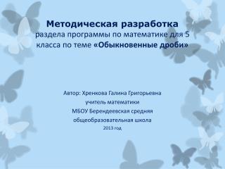 Автор:  Хренкова Галина Григорьевна  учитель математики  МБОУ  Берендеевская  средняя