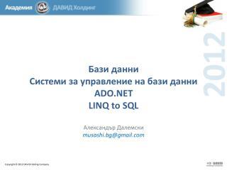 Бази данни Системи за управление на бази данни ADO.NET LINQ to SQL
