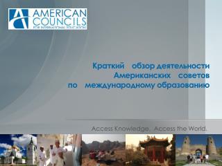 Кр аткий    обзор деятельности Американских    советов по     м еждународному  о бразованию