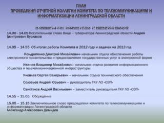 СПИСОК участников отчетной коллегии  Комитета по телекоммуникациям и информатизации