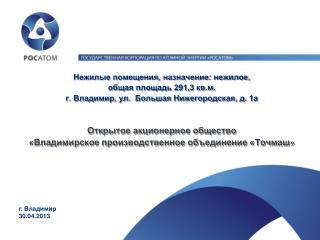 г. Владимир  30.04.2013