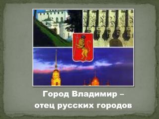 Город Владимир –  отец русских городов