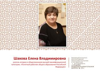 Шахова Елена Владимировна