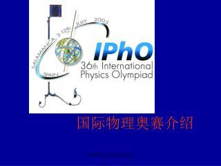 国际物理奥赛介绍