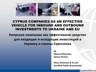 CYPRUS COMPANIES AS AN EFFECTIVE VEHICLE FOR INBOUND AND OUTBOUND INVESTMENTS TO UKRAINE AND EU
